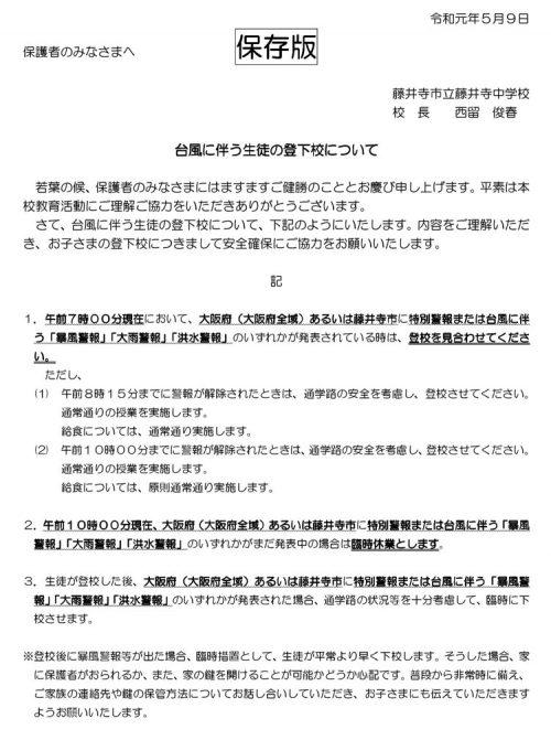 010509台風時登下校のお知らせ(市教委訂正版)